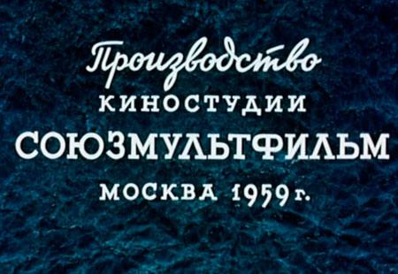 День рождения российской анимации